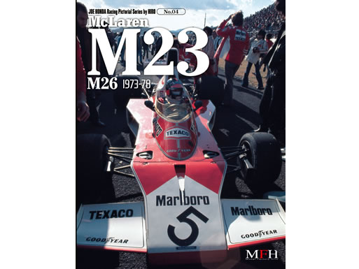 JOE HONDA Racing Pictorial Series by HIRO  NO.4 マクラーレンM23・M26 1973-78